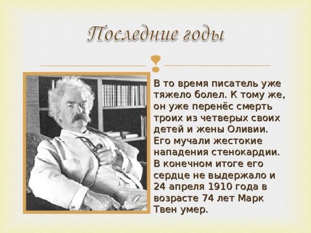 Марк твен (биография)