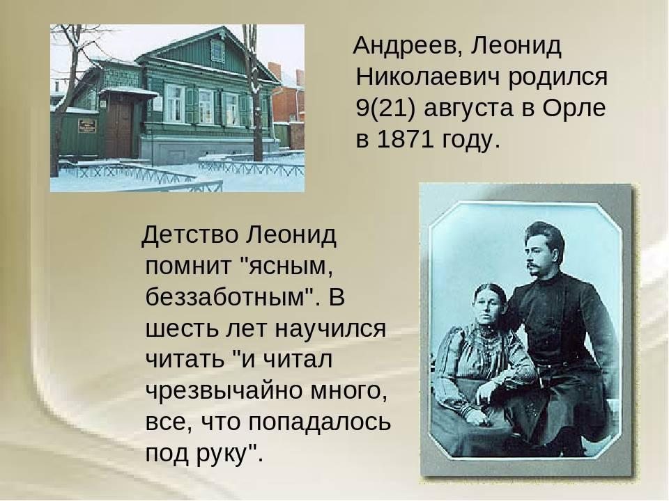 Краткая биография андреева леонида николаевича и его творчество (жизнь и творчество)