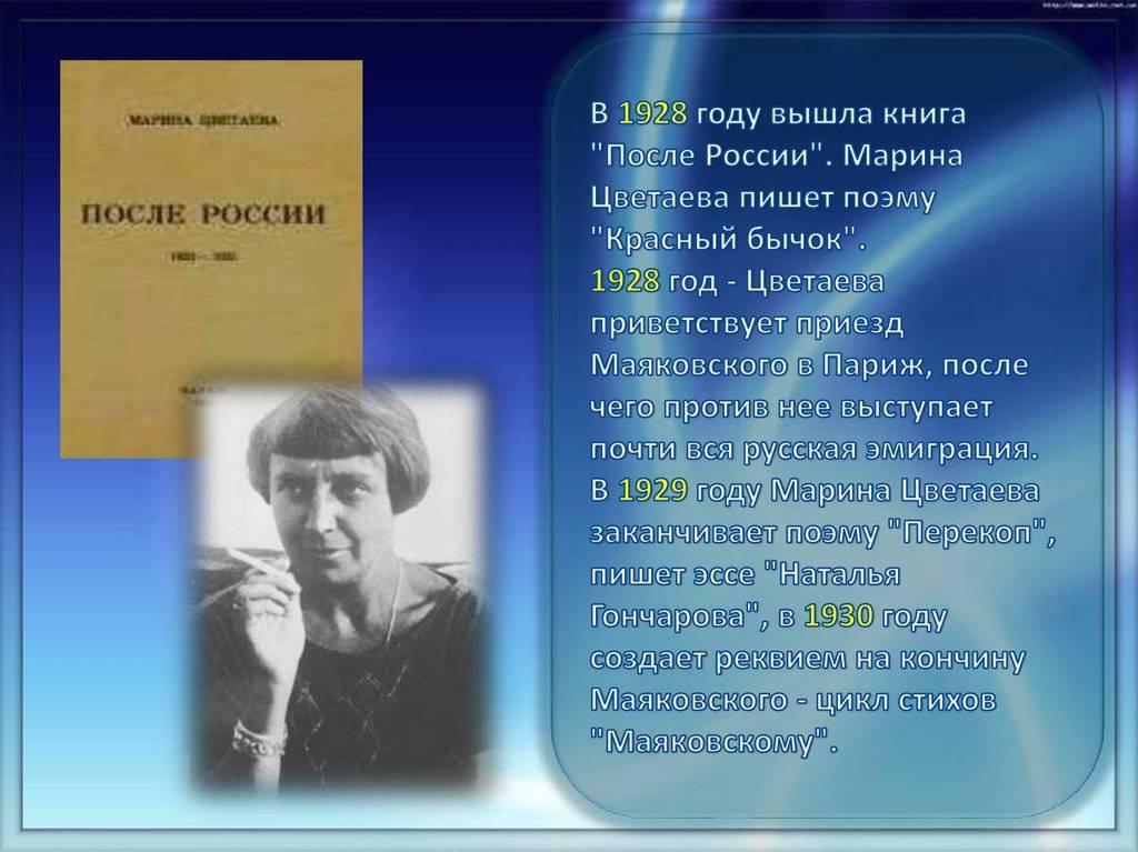 Анастасия цветаева (писательница) - биография, информация, личная жизнь, фото, видео