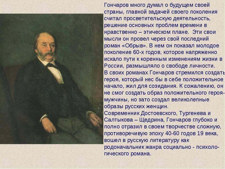 Иван александрович гончаров, краткая биография