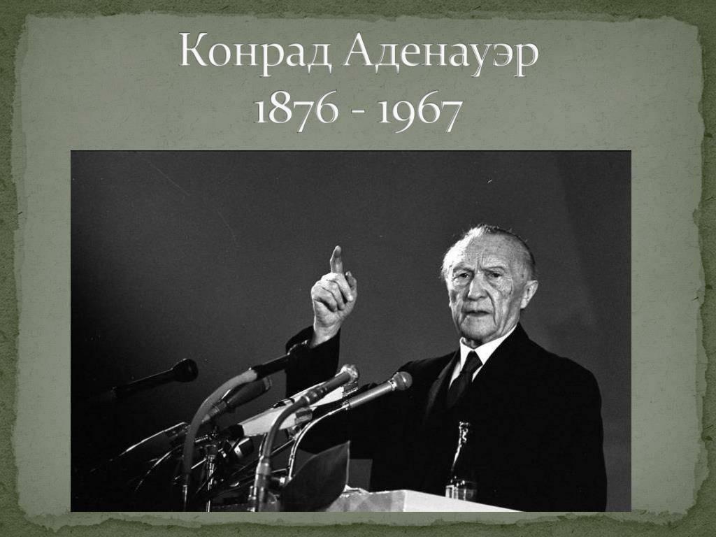 Аденауэр, конрад — википедия. что такое аденауэр, конрад