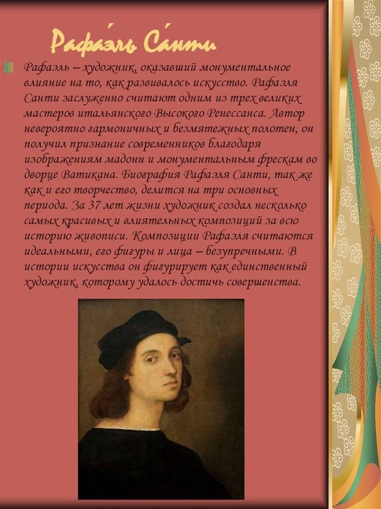 Рафаэль санти – творческий путь и картины художника