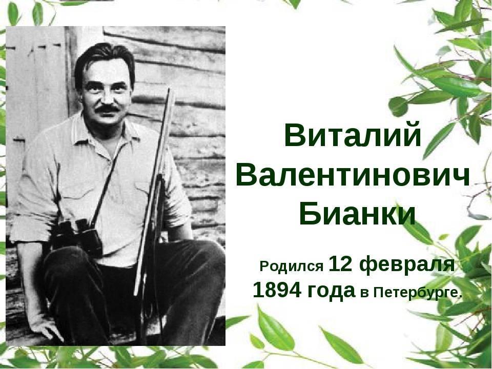 Биография виталия бианки для детей (2, 3, 4 класс) (жизнь и творчество)