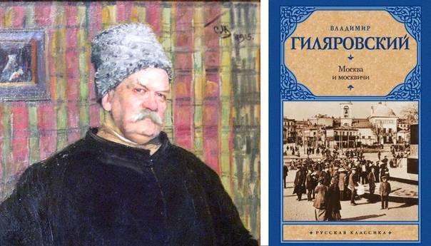 Гиляровский, владимир алексеевич