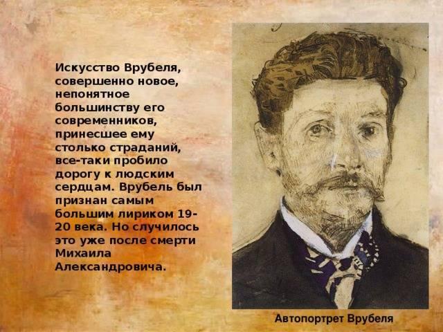Михаил дмитриевич врубель — циклопедия