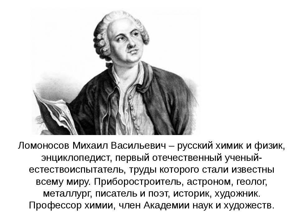 Михаил васильевич ломоносов: краткая биография