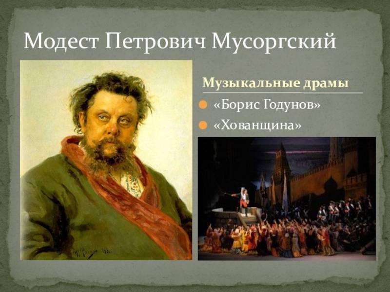 Модест петрович мусоргский: биография и творчество - nacion.ru