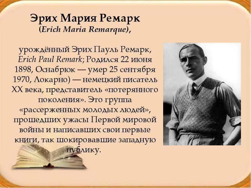 Ремарк, эрих мария — википедия