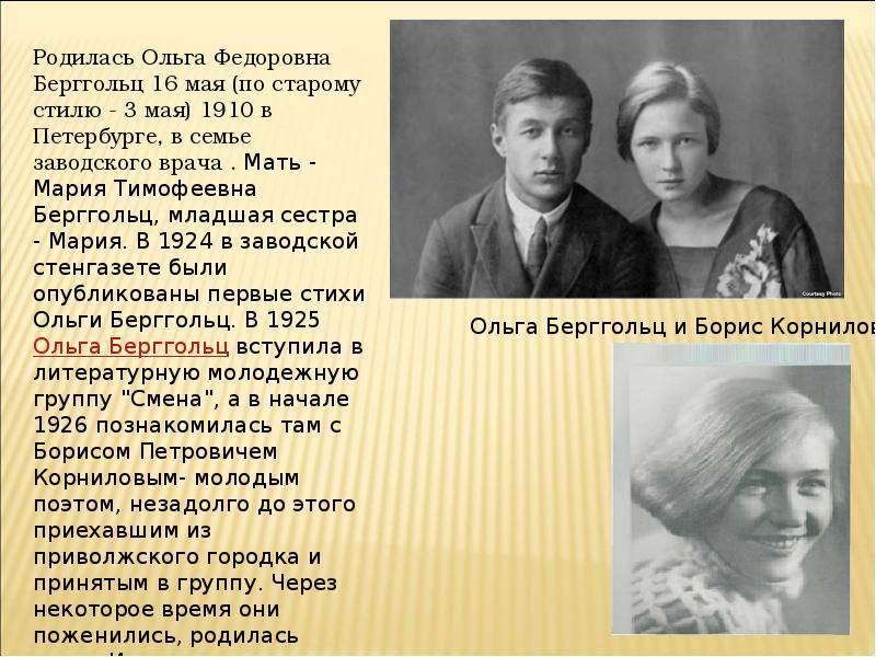 Берггольц ольга федоровна википедия
