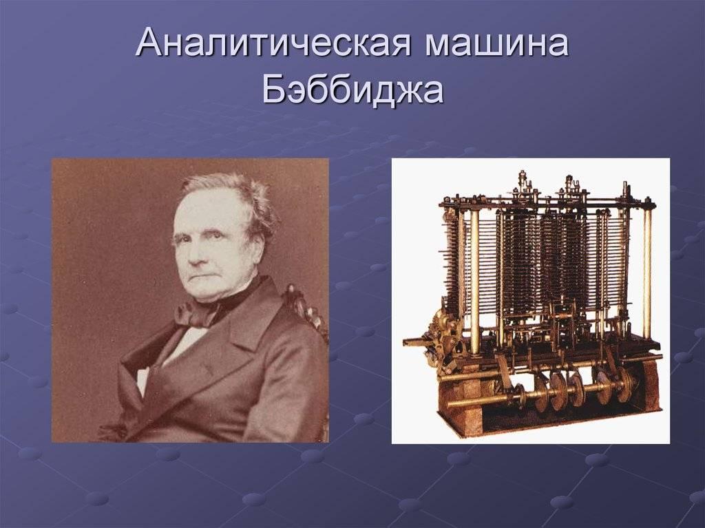 Чарльз бэббидж : изобретатель первого компьютера | pop hi-tech