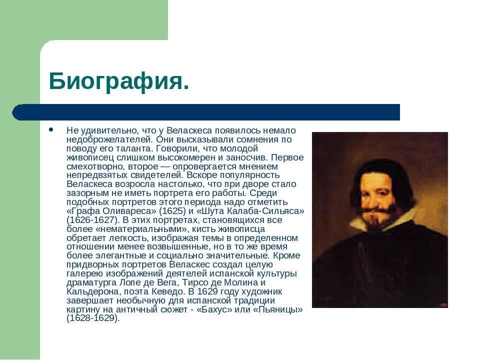 Веласкес диего - биография, новости, фото, дата рождения, пресс-досье. персоналии глобалмск.ру.