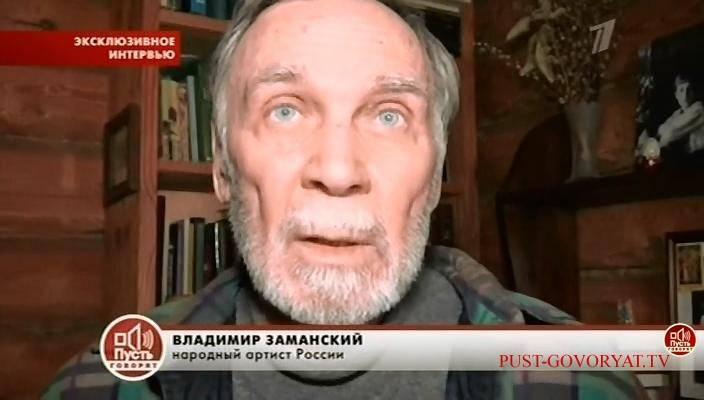 Владимир заманский - биография, информация, личная жизнь, фото, видео