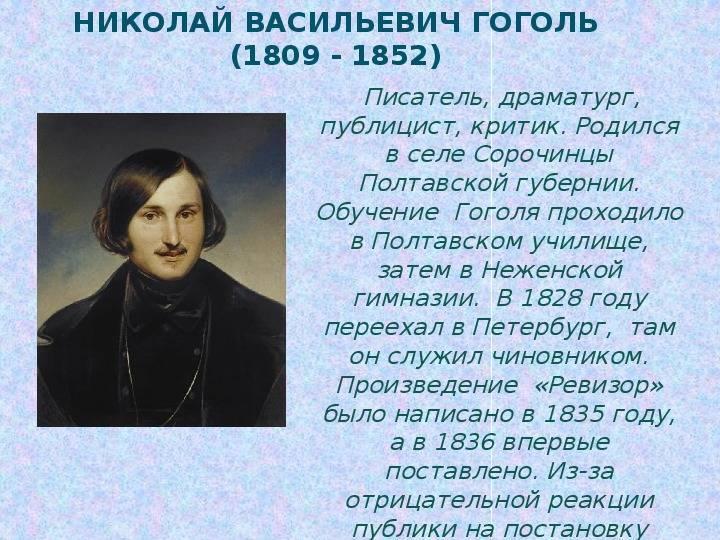 Николай васильевич гоголь — биография, произведения | исторический документ