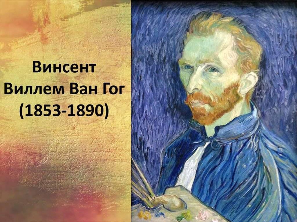 Картины ван гога. 5 шедевров гениального мастера
