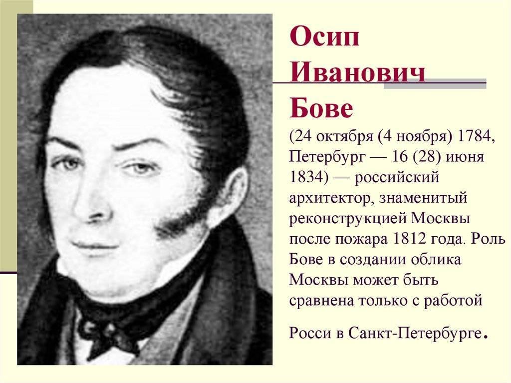 Биография Осипа Бове