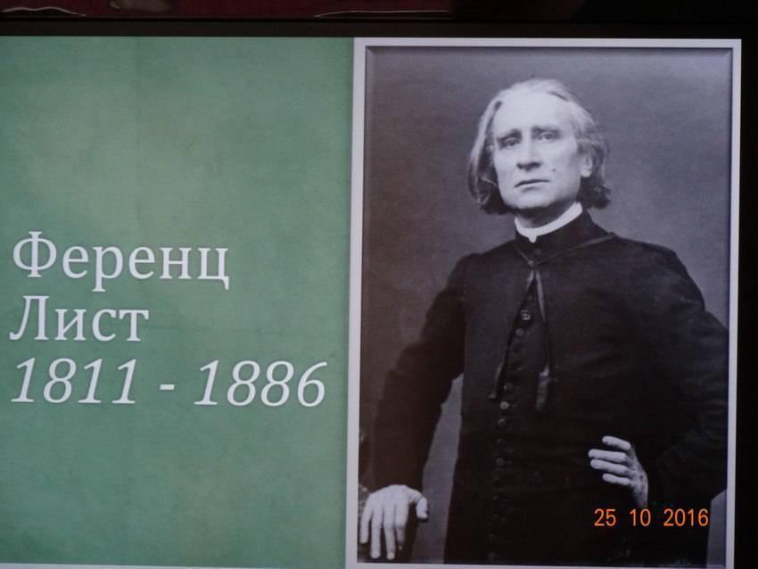Ференц лист — краткая биография композитора