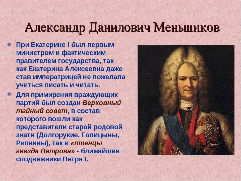Меншиков, александр данилович