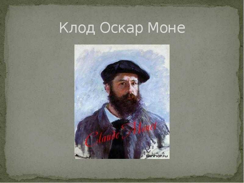 Биография и творчество известного художника клода моне — интересные факты из жизни