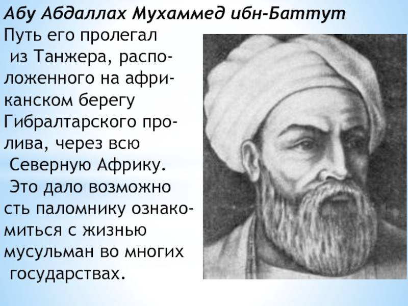 Ибн баттута — википедия