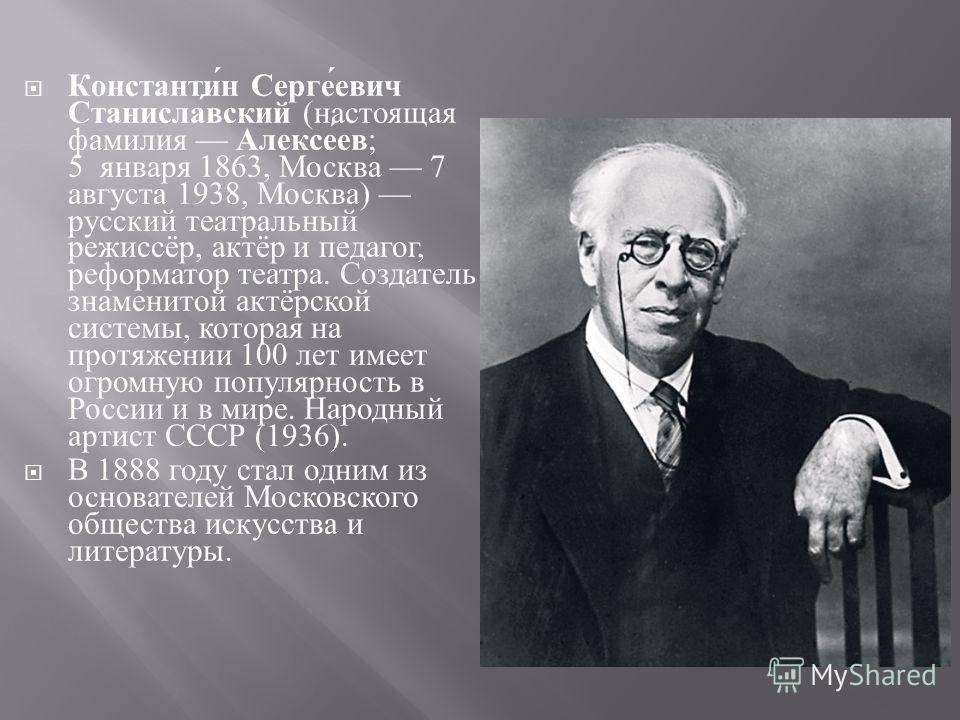 Константин сергеевич станиславский — человек, создавший систему
