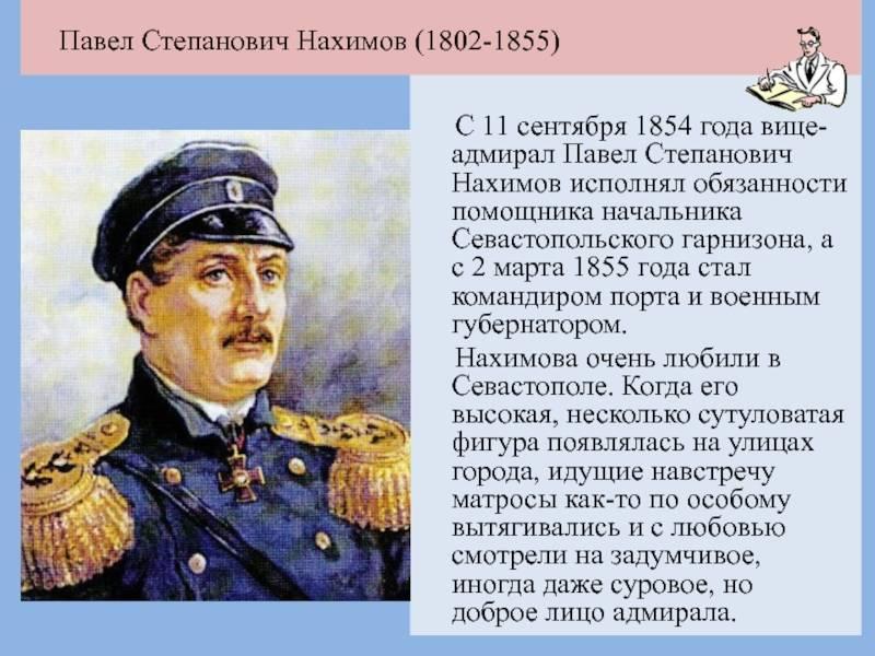 Нахимов, павел степанович — энциклопедия «вокруг света»
