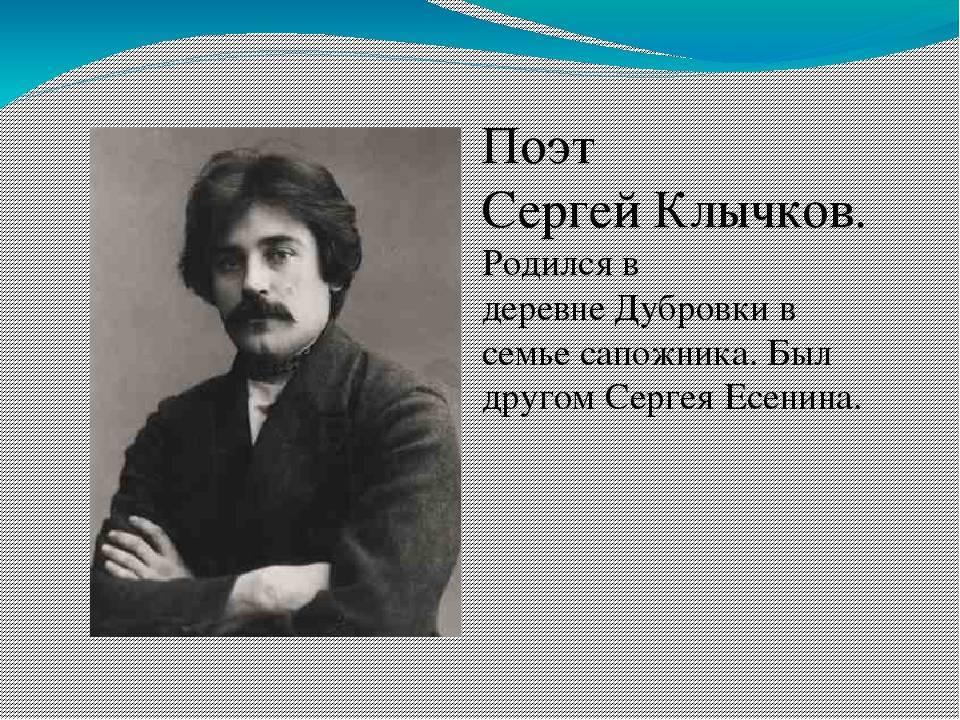 Сергей клычков - вики