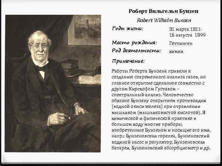 Роберт вильгельм бунзен википедия
