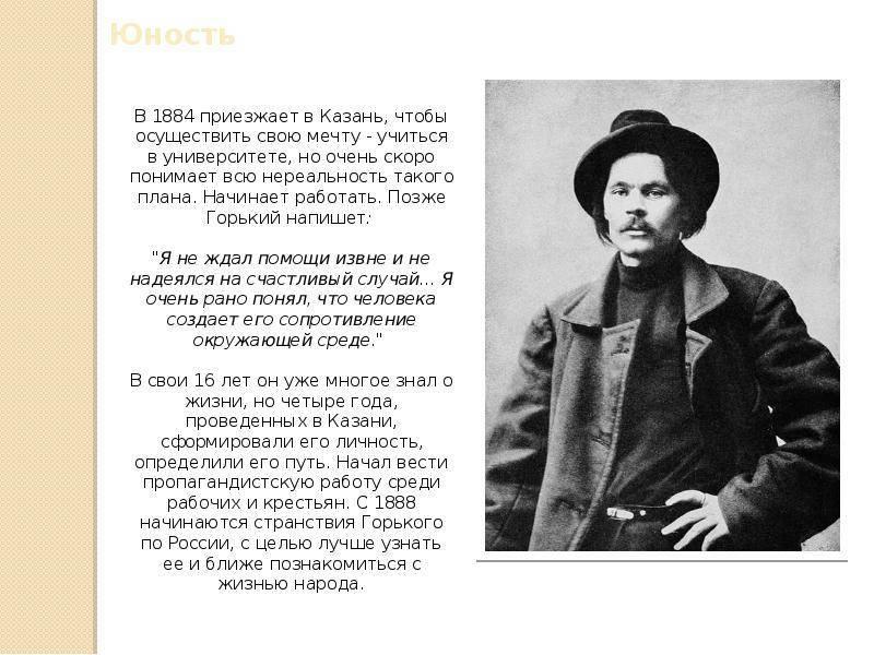 Краткая биография максима горького | краткие биографии
