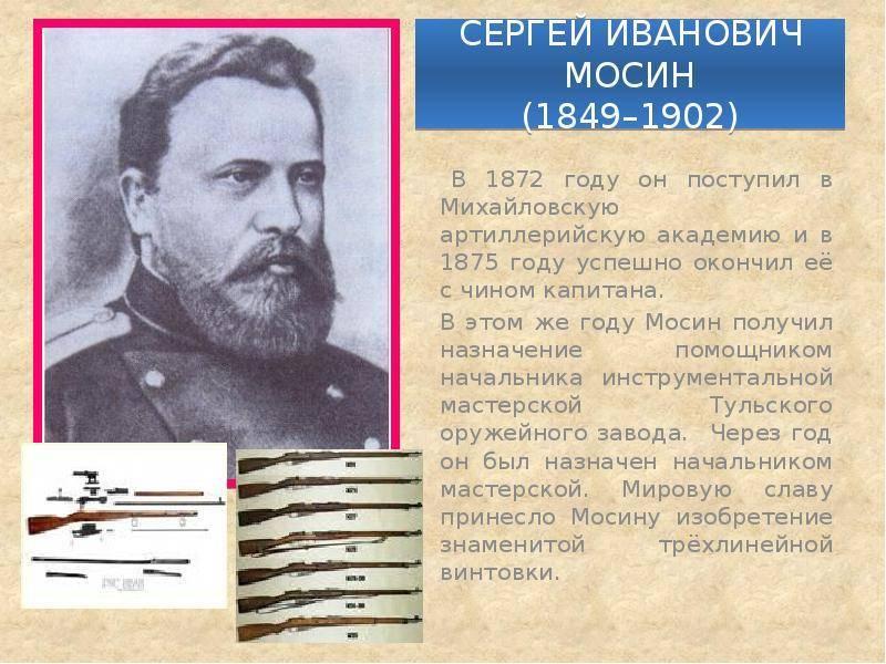 Биография Сергея Мосина