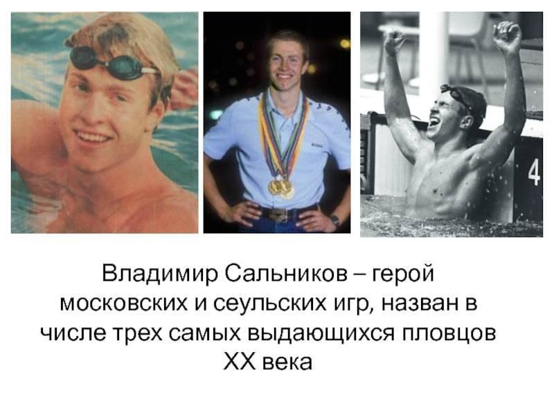 Пловец сальников владимир. биография, достижения, фото