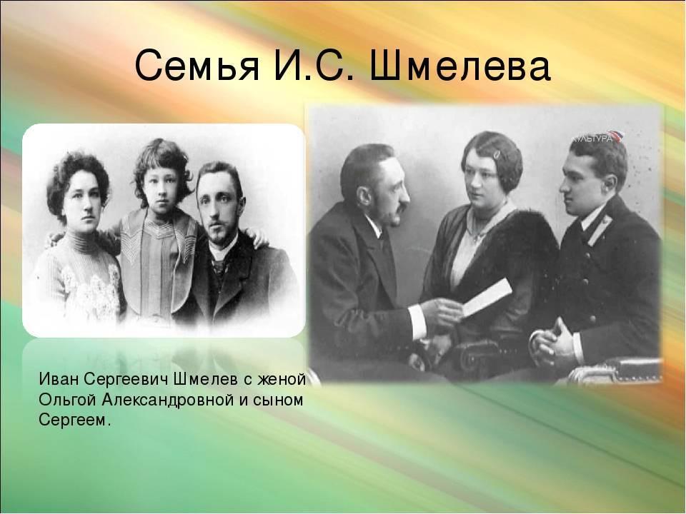 Шмелёв, иван сергеевич — википедия. что такое шмелёв, иван сергеевич