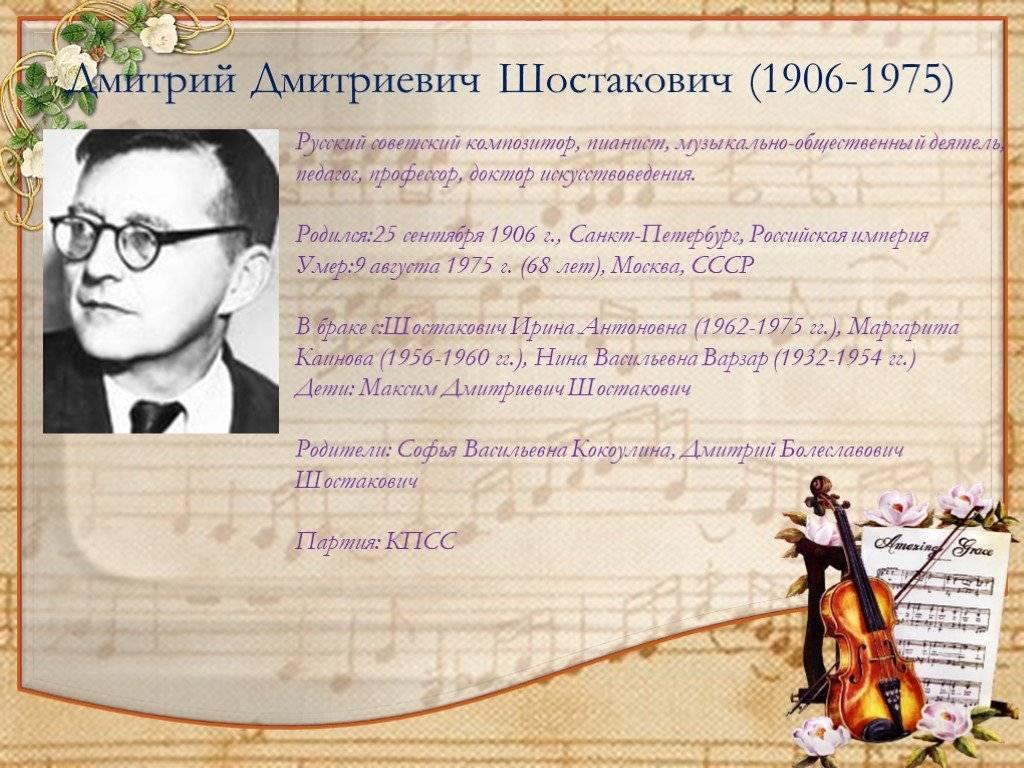 Дмитрий шостакович: биография, факты, видео
