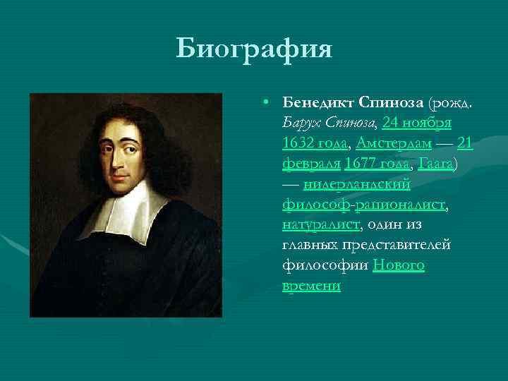 Спиноза, бенедикт — википедия. что такое спиноза, бенедикт