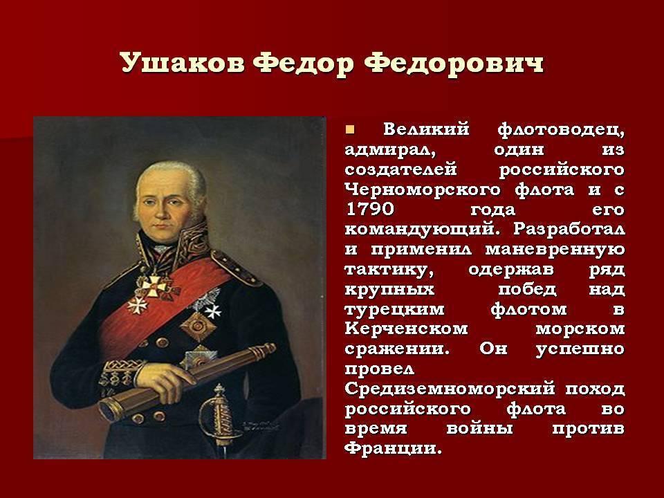 Биография адмирала федора федоровича ушакова | рутвет - найдёт ответ!