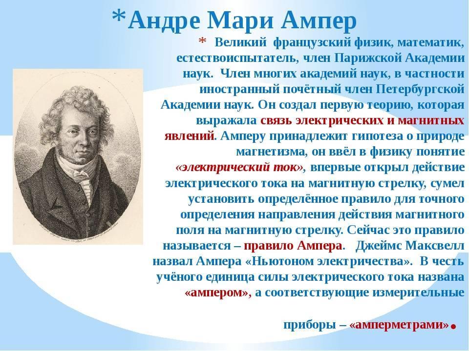 Андре-мари ампер биография физика кратко