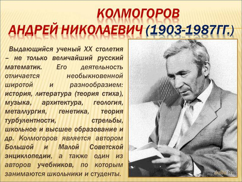 Колмогоров андрей николаевич - советский математик, один из крупнейших математиков хх века.