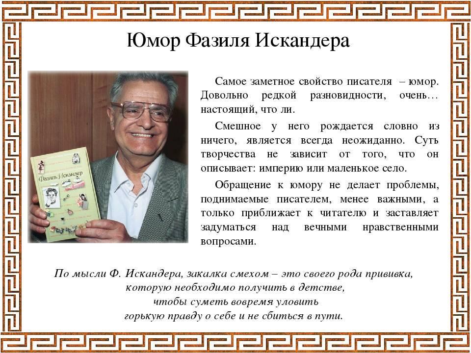 Фазиль искандер краткая биография