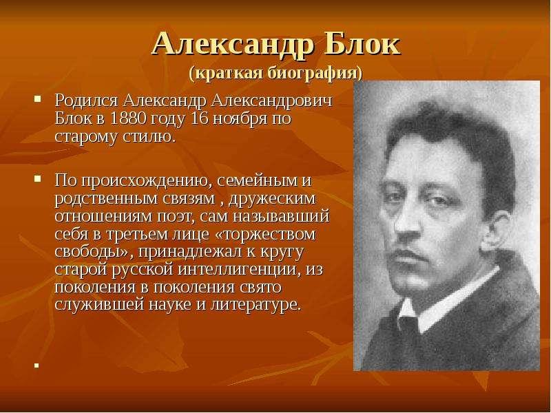 Александр блок: краткая биография, факты, видео