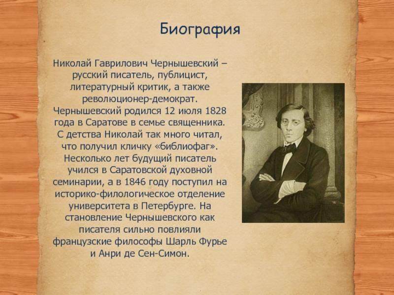 Чернышевский, николай гаврилович