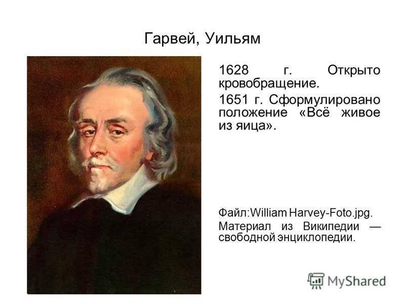Гарвей, уильям — википедия