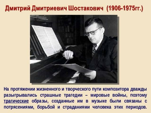 Шостакович, дмитрий дмитриевич