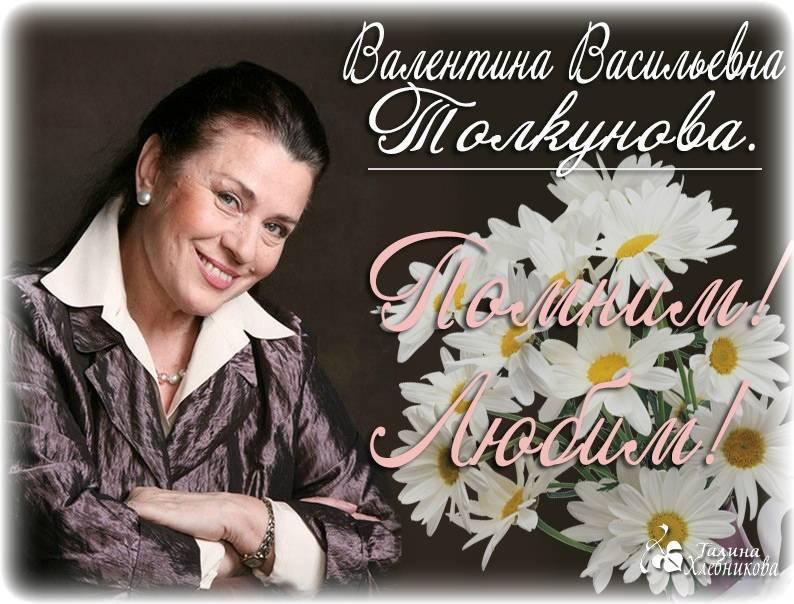 Валентина толкунова биография певица, фото, личная жизнь и ее сын, слушать песни онлайн