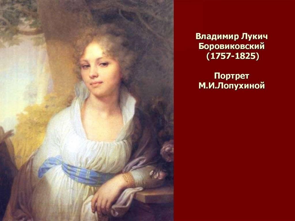 Боровиковский владимир лукич – галерея произведений (226 изображений).