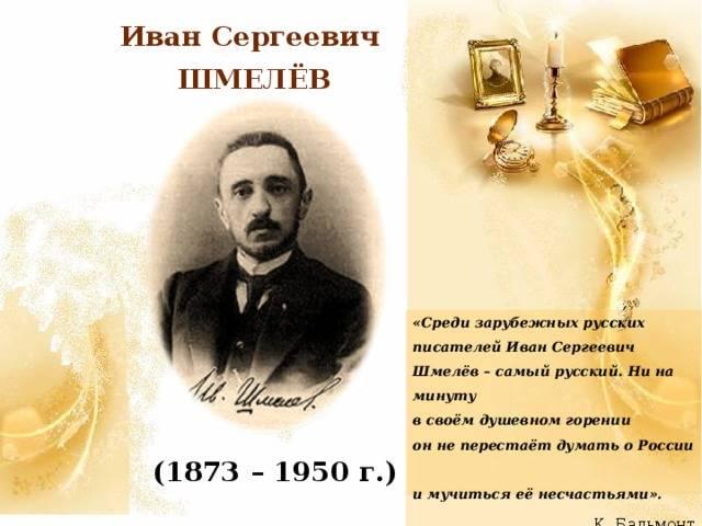 Шмелев иван сергеевич: биография и жизнь, творчество и труды