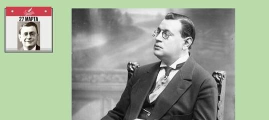 Аркадий аверченко — интересные факты и сведения из жизни
