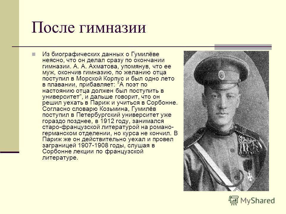 Лев гумилёв: биография, фото, видео