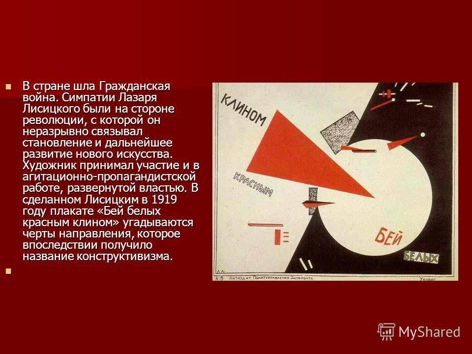 Эль лисицкий: бумажная архитектура и первый интерфейс