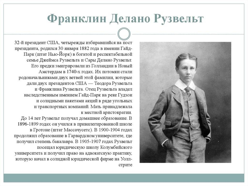 Франклин делано рузвельт президент сша биография: кто такой, что сделал, годы правления политика, место и дата рождения — perstni.com