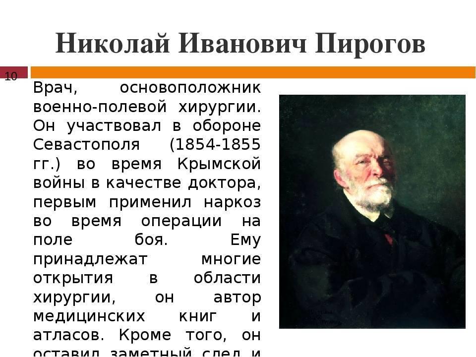 Пирогов николай ивановаич. краткая биография