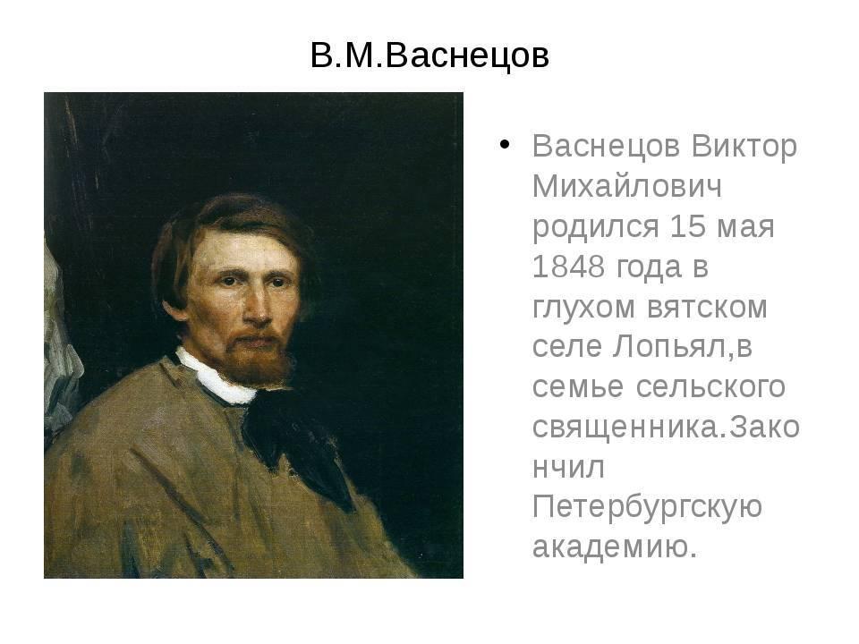 Биография и картины виктора васнецова :: syl.ru
